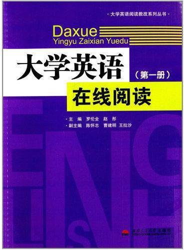 大学英语在线阅读(第一册)