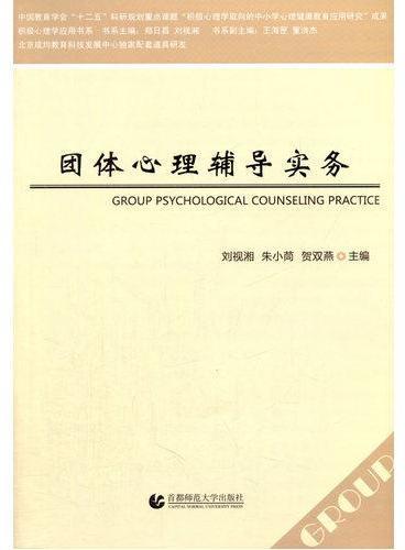 团体心理辅导实务