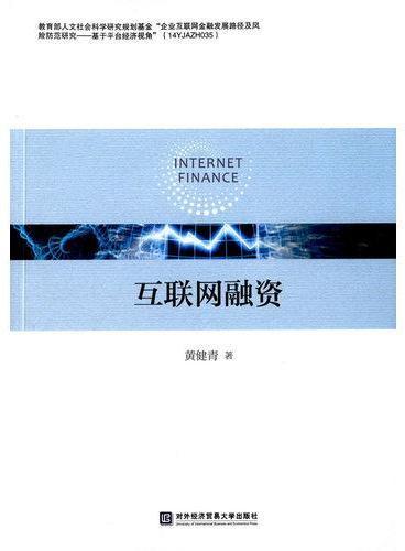 互联网融资