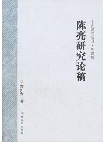 陈亮研究论稿(宋史研究丛书·第四辑)