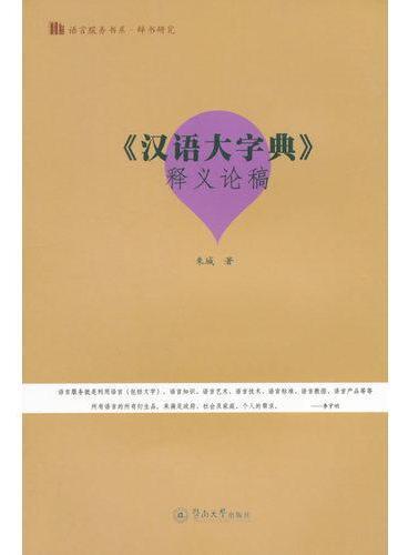《汉语大字典》释义论稿(语言服务书系·辞书研究)