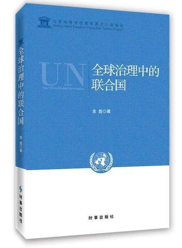 全球治理中的联合国