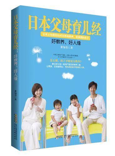 日本父母育儿经:好教养,好人缘儿