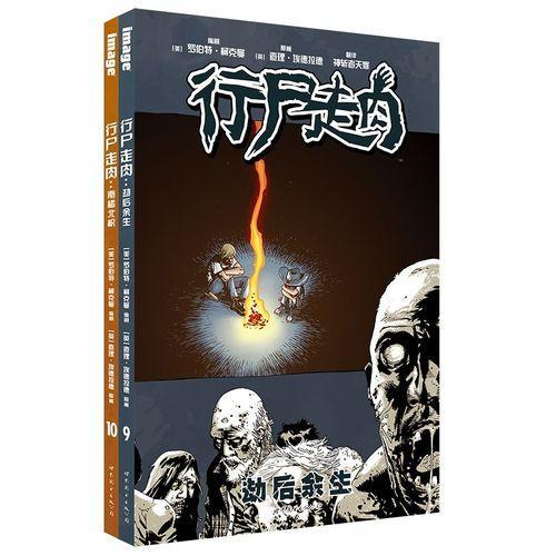 行尸走肉(9-10)(套装共2册)