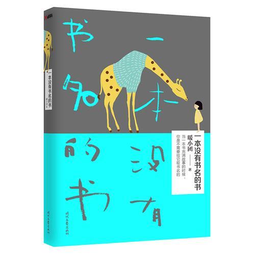 一本没有书名的书(微博红人、「一个」APP人气作者暖小团全新作品。)