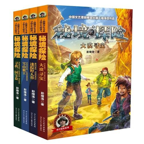 秘境探险系列(套装共4册)