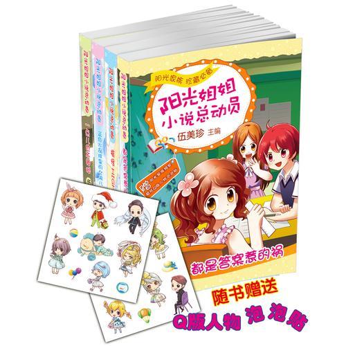 阳光姐姐小说总动员第二季(套装共4册)