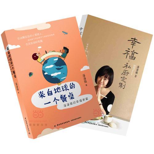 潘潘猫的幸福家宴(全二册)(《来自地球的一个餐桌》+《幸福,私厨定制》)