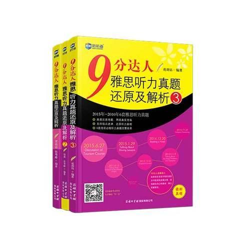 """9分达人雅思听力真题还原及解析完美套装:听力1+听力2+听力3(共3册)""""烤鸭""""必备!--新航道英语学习丛书"""