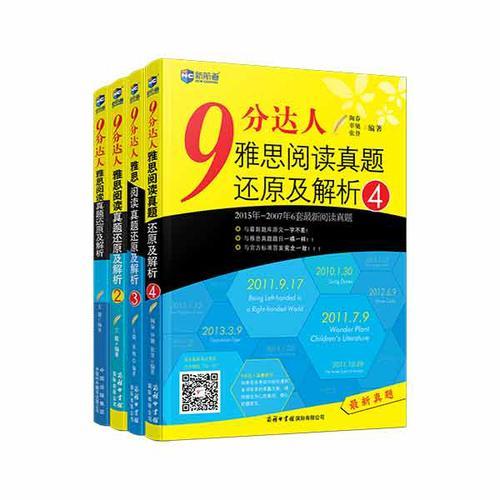 """9分达人雅思阅读真题还原及解析完美套装:阅读1+阅读2+阅读3+阅读4(共4册)""""烤鸭""""必备!--新航道英语学习丛书"""