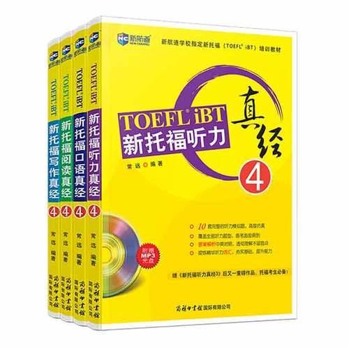 新托福真经4系列套装:听+说+读+写(共4册)--新航道英语学习丛书