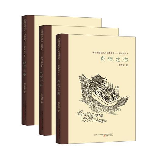 历朝通俗演义(插图版)——唐史演义