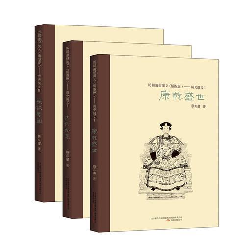 历朝通俗演义(插图版)——清史演义