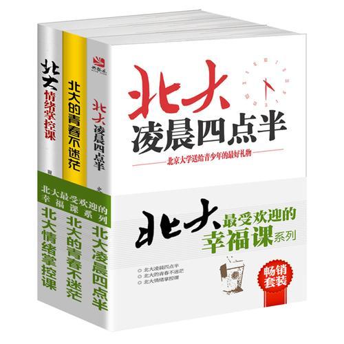 畅销套装-北大*受欢迎的幸福课系列(共3册)中国版哈佛凌晨四点半+自控力+北大版谁的青春不迷茫