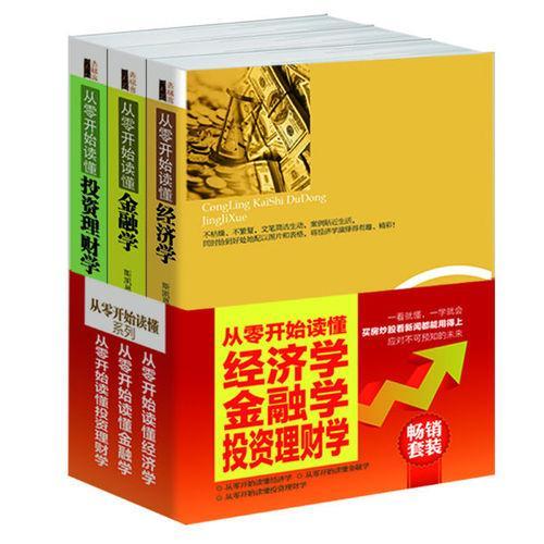 畅销套装-从零开始读懂经济学、金融学、投资理财学(共3册)一看就懂,一学就会,买房炒股看新闻都用得上