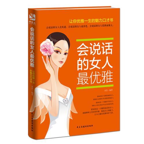 畅销套装-会说话、会交际、会理财,三本书教你做个有本事任性的女人系列(共3册)幸福一生的忠告