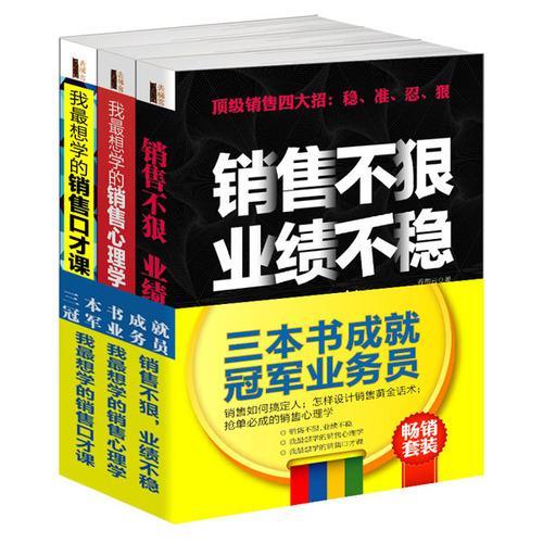 畅销套装-三本书成就冠军业务员:销售如何搞定人;怎样设计销售黄金话术;抢单必成的销售心理学(共3册)