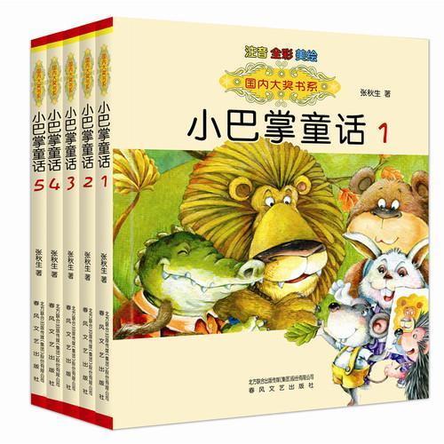 国内大奖书系-小巴掌童话(套装5册)