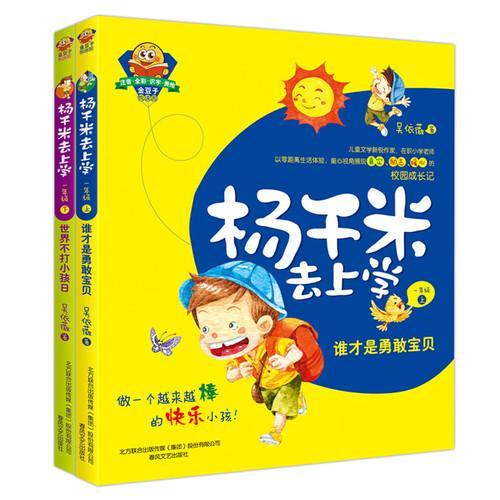 杨千米去上学(套装2册)