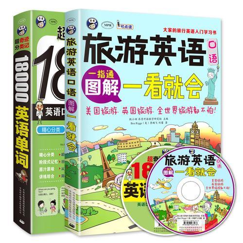 出国旅游学习必备:旅游英语口语图解一看就会+超奇迹 分类记 18000英语单词(附光盘)