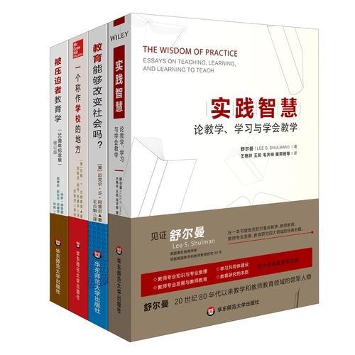 教育理论经典套装(全4册)