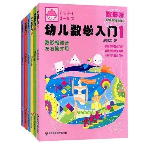 幼儿数学入门(全6册)