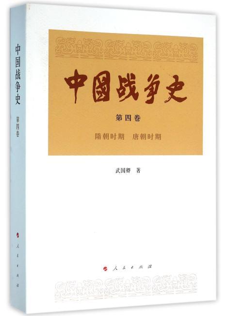 中国战争史(第四卷)