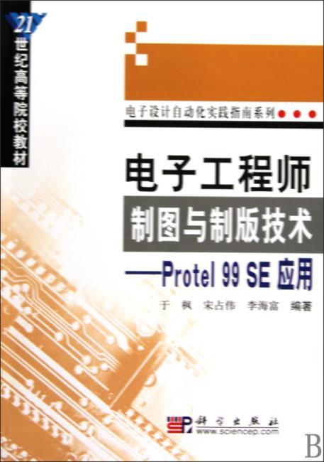 电子工程师制图与制版技术