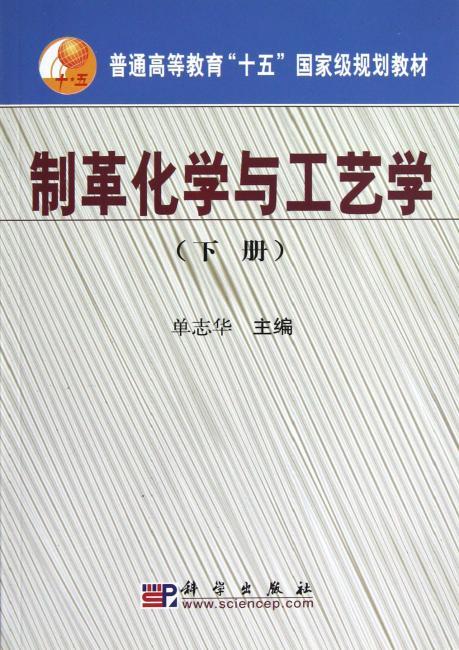 制革化学与工艺学(下)