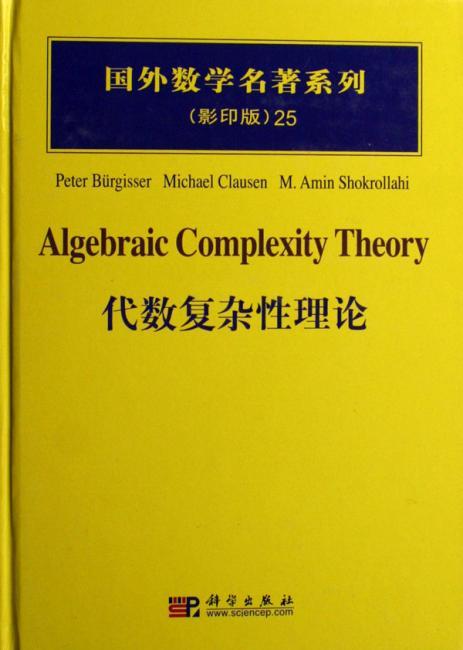 代数复杂性理论