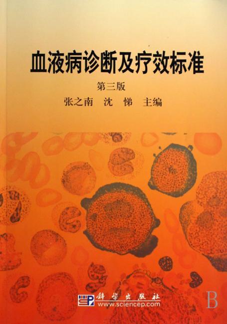 血液病诊断及疗效标准(第3版)