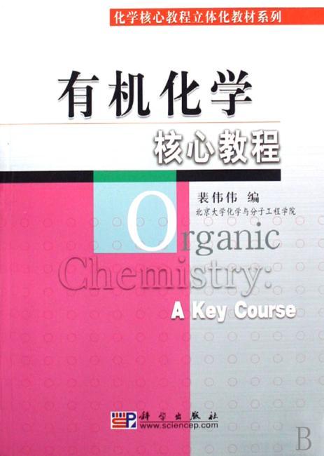有机化学核心教程
