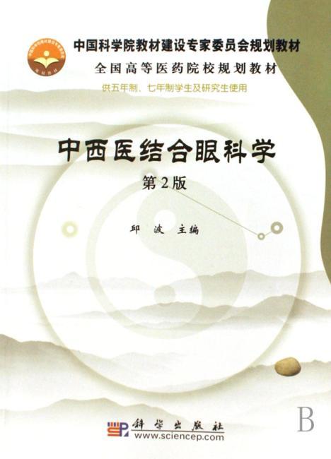 中西医结合眼科学(第二版)