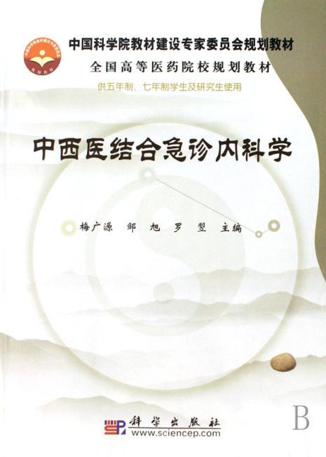 中西医结合急诊内科学