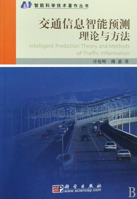 交通信息智能预测理论与方法