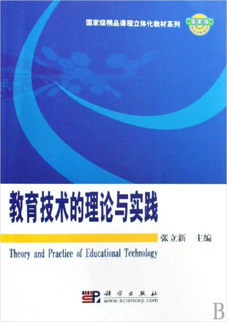 教育技术的理论与实践