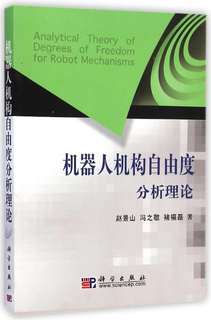 机器人机构自由度分析理论