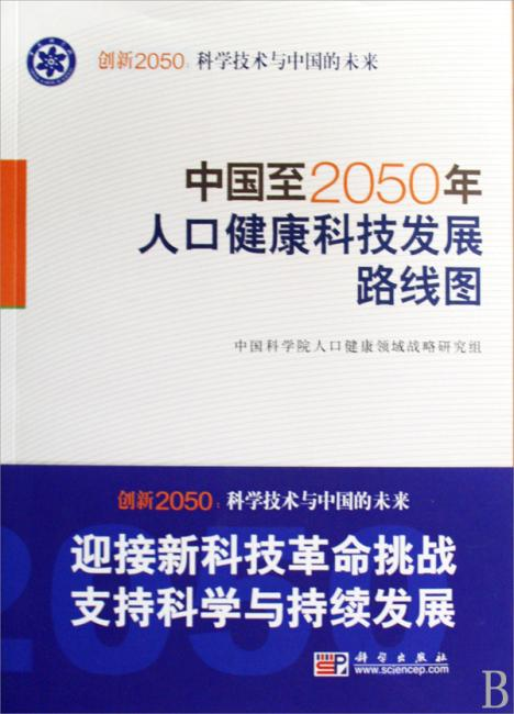 中国至2050年人口健康科技发展路线图