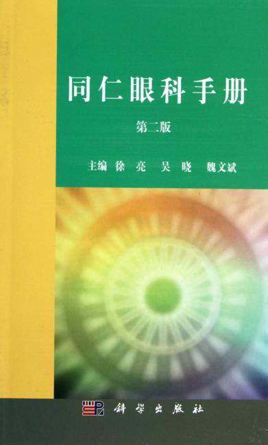 同仁眼科手册(第二版)
