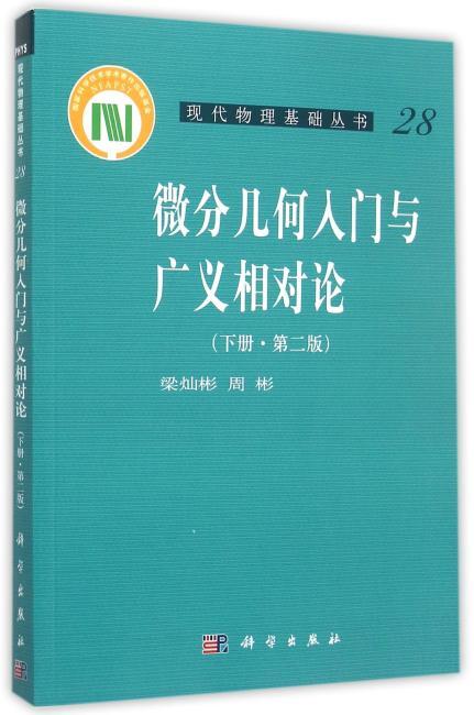 微分几何入门与广义相对论(下册)(第二版)