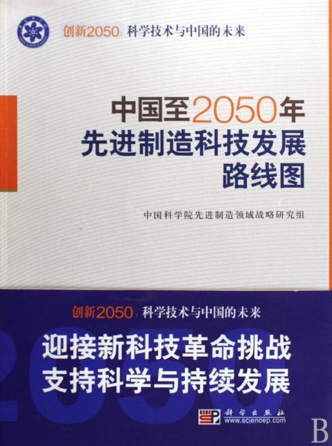 中国至2050年先进制造技术发展路线图