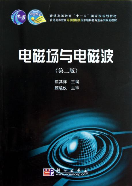 电磁场与电磁波(第二版)