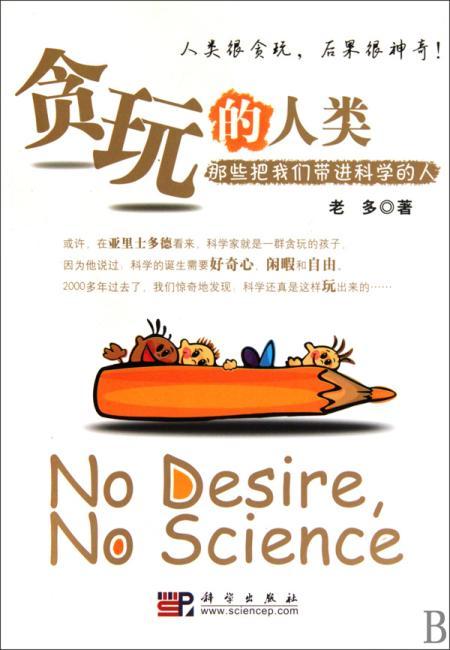 贪玩的人类——那些将我们带进科学的人
