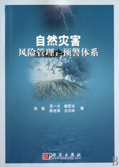 自然灾害风险管理与预警体系