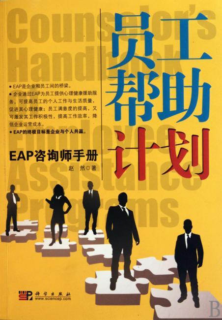 员工帮助计划:EAP咨询师手册