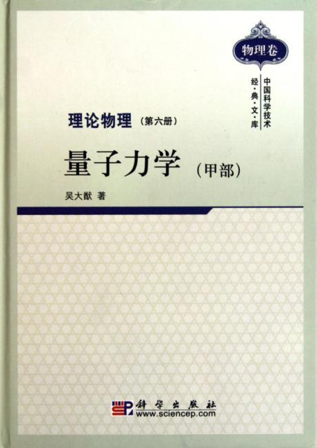 理论物理 第六册 量子力学 (甲部)