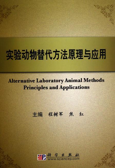 实验动物替代方法原理与应用