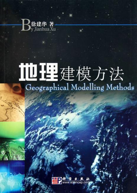 地理建模方法