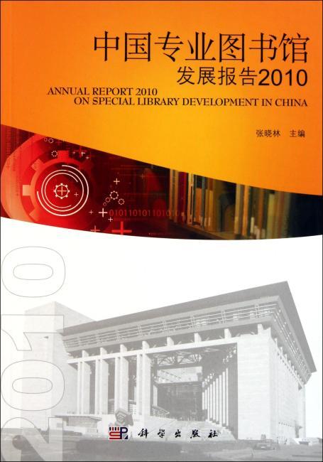 中国专业图书馆发展报告 2010