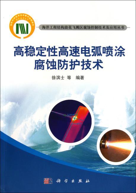 高稳定性高速电弧喷涂腐蚀防护技术